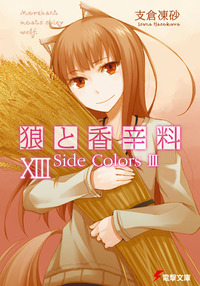 狼と香辛料XIII Side Colors III
