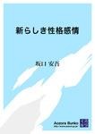 新らしき性格感情-電子書籍