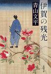 伊賀の残光-電子書籍