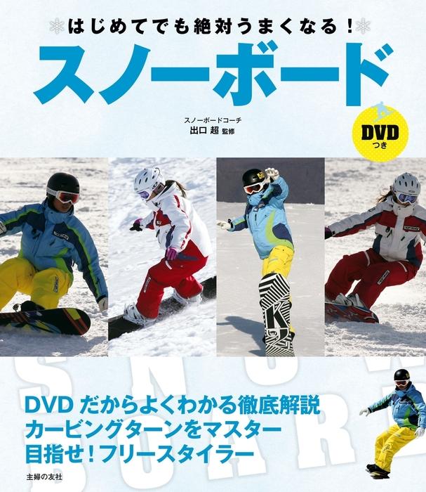 DVDつき はじめてでも絶対うまくなる!スノーボード拡大写真