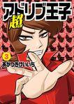 超アドリブ王子 3巻-電子書籍