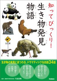 知ってびっくり!生き物発見物語