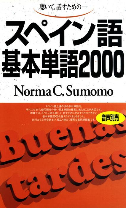 聴いて、話すための スペイン語基本単語2000-電子書籍-拡大画像