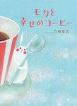 モカと幸せのコーヒー-電子書籍