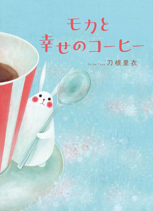 モカと幸せのコーヒー拡大写真