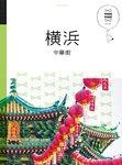 マニマニ 横浜 中華街-電子書籍