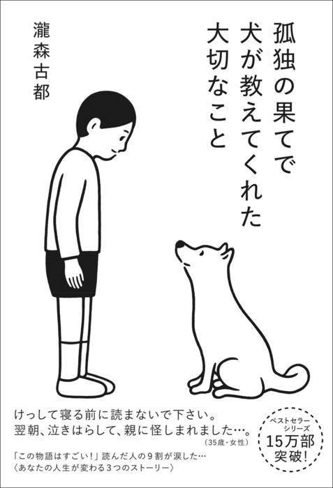 孤独の果てで犬が教えてくれた大切なこと拡大写真