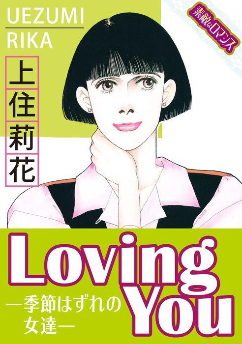 【素敵なロマンスコミック】LovingYouー季節はずれの女達ー拡大写真