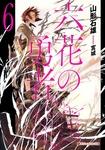 六花の勇者6-電子書籍