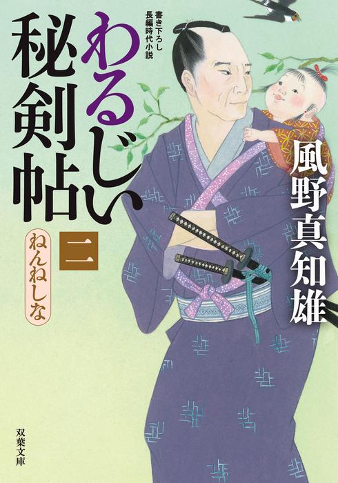 わるじい秘剣帖 : 2 ねんねしな-電子書籍-拡大画像
