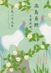 高島易断吉運本暦 平成二十九年(特装版)-電子書籍