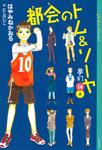 都会のトム&ソーヤ(14) 《夢幻》上巻-電子書籍