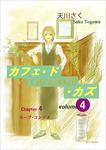 カフェ・ド・カズ(4)-電子書籍