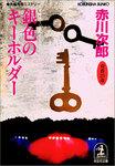 銀色のキーホルダー 杉原爽香 二十五歳の秋-電子書籍