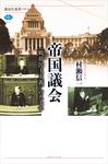 帝国議会 〈戦前民主主義〉の五七年-電子書籍