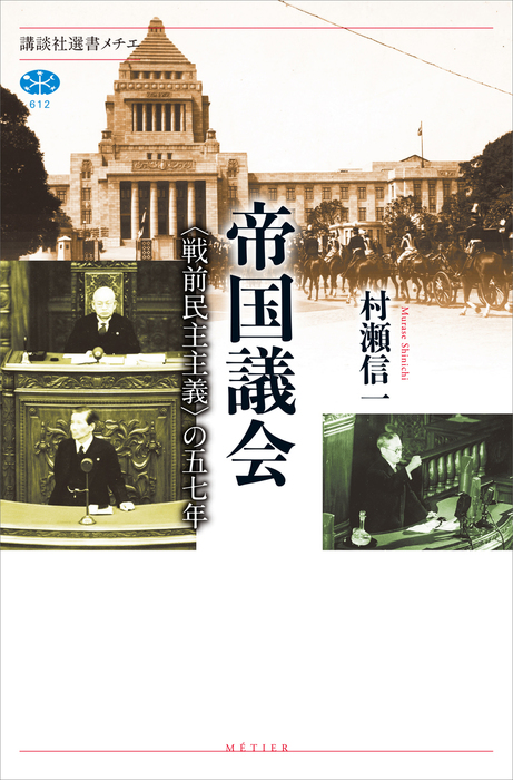 帝国議会 〈戦前民主主義〉の五七年拡大写真