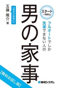 フルオートでしか洗濯できない人の男の家事【無料お試し版】-電子書籍