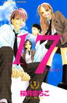 17[じゅうなな](1)-電子書籍