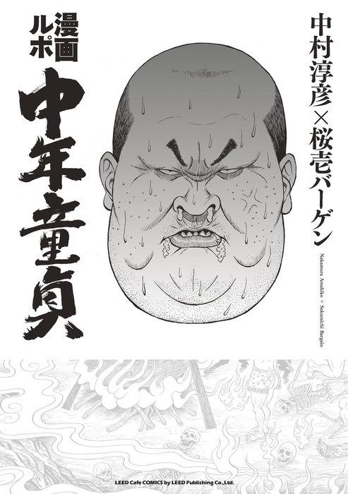 漫画ルポ 中年童貞拡大写真