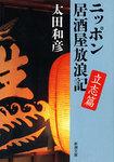 ニッポン居酒屋放浪記 立志篇-電子書籍
