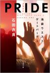 PRIDE―プライド 池袋ウエストゲートパークX-電子書籍