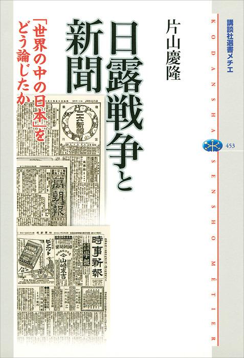 日露戦争と新聞 「世界の中の日本」をどう論じたか拡大写真