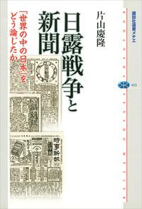 日露戦争と新聞 「世界の中の日本」をどう論じたか-電子書籍
