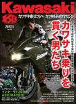 Kawasaki【カワサキバイクマガジン】2017年01月号-電子書籍