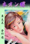 ネオン蝶 3-電子書籍