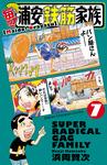 毎度!浦安鉄筋家族 7-電子書籍