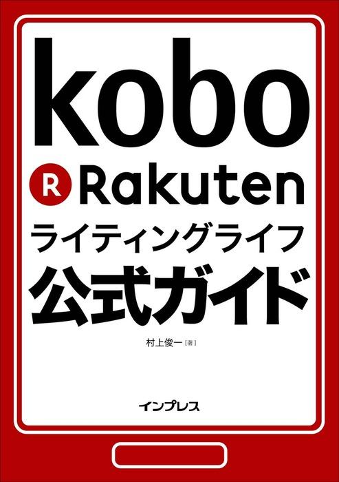 楽天Koboライティングライフ公式ガイド-電子書籍-拡大画像