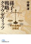 孫子・戦略・クラウゼヴィッツ--その活用の方程式-電子書籍