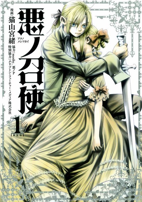 悪ノ召使 (1) 新装版-電子書籍-拡大画像