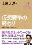 角川インターネット講座13 仮想戦争の終わり サイバー戦争とセキュリティ-電子書籍