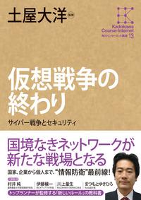 角川インターネット講座13 仮想戦争の終わり サイバー戦争とセキュリティ
