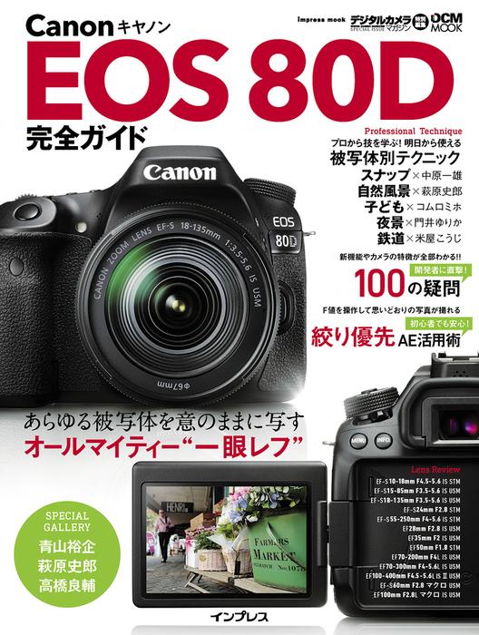 キヤノン EOS 80D 完全ガイド拡大写真