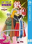 銀魂 モノクロ版 68-電子書籍