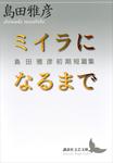 ミイラになるまで 島田雅彦初期短篇集-電子書籍