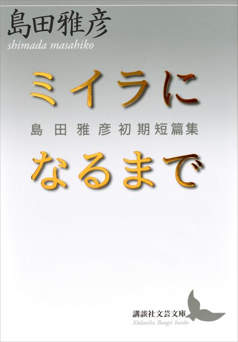 ミイラになるまで 島田雅彦初期短篇集拡大写真