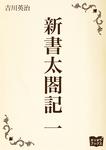 新書太閤記 一-電子書籍