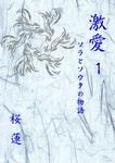 激愛~ソラとソウタの物語~1-電子書籍