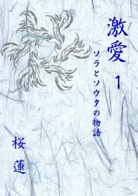 激愛~ソラとソウタの物語~1