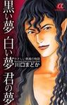 黒い夢 白い夢 君の夢 やさしい悪魔の物語-電子書籍