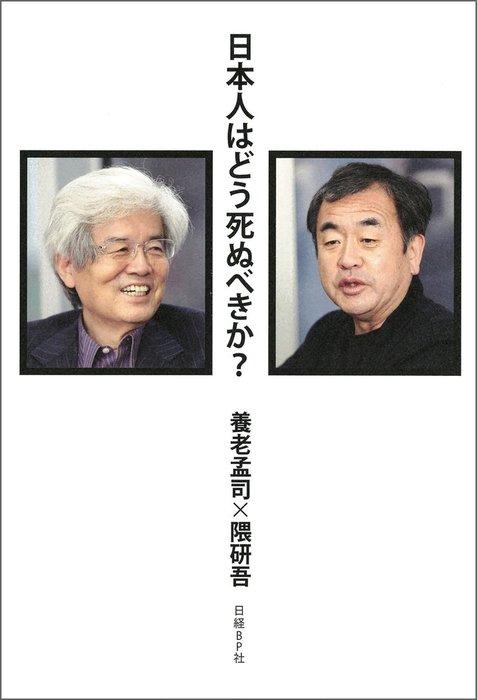 日本人はどう死ぬべきか?-電子書籍-拡大画像