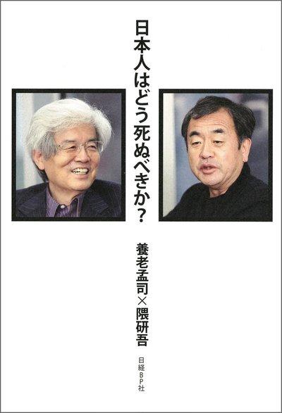 日本人はどう死ぬべきか?-電子書籍