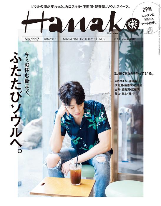 Hanako (ハナコ) 2016年 9月8日号 No.1117拡大写真