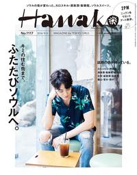 Hanako (ハナコ) 2016年 9月8日号 No.1117-電子書籍