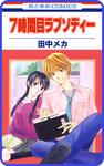 【プチララ】7時間目ラプソディー story02-電子書籍