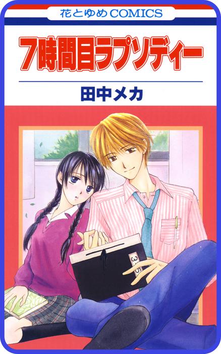 【プチララ】7時間目ラプソディー story02-電子書籍-拡大画像