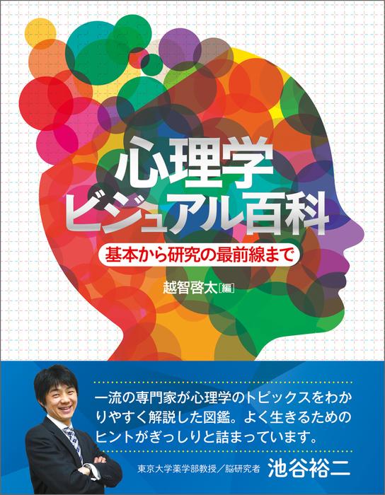 心理学ビジュアル百科 基本から研究の最前線まで拡大写真